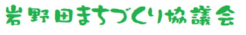 岩野田まちづくり協議会