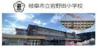 岩野田小学校