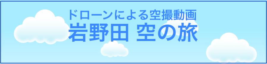 岩野田 空の旅
