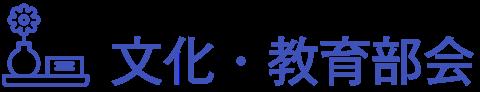 文化・教育部会